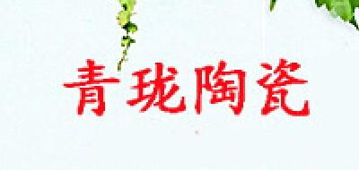 青珑陶瓷logo