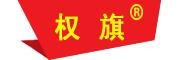 权旗logo