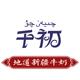 千初logo