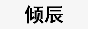 倾辰logo