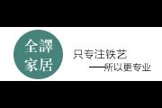 全译logo