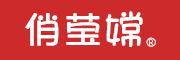 俏莹嫦logo