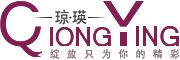 琼瑛logo