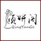 倾妍阁logo