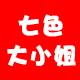 七色大小姐logo