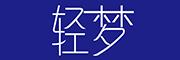轻梦logo