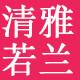 清雅若兰logo