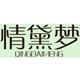 情黛梦logo