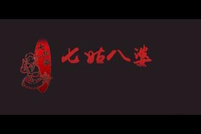 七姑八婆logo