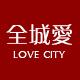 全城爱logo