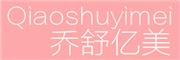 乔舒亿美logo