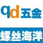 qd五金logo