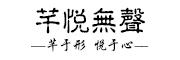 芊悦无声logo