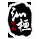 沁桓logo
