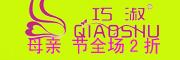 巧淑logo