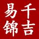 千吉易锦logo