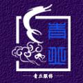 青丘服饰logo