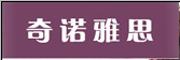 奇诺雅思logo