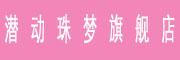 潜动珠梦logo
