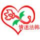 情迷法韩logo