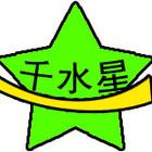 千水星logo