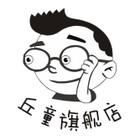 丘童logo