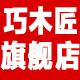 巧木匠logo