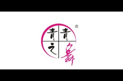 青青之舞logo