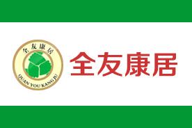 全友康居logo