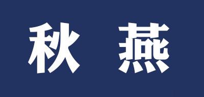 秋燕logo