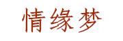 情缘梦logo