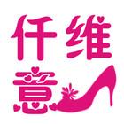 仟维意logo
