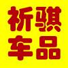 祈骐车品logo