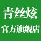 青丝炫logo