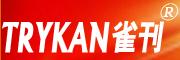 雀刊logo