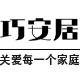 巧安居logo