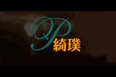 绮璞logo