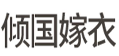 倾国嫁衣logo