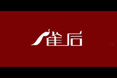 雀后logo