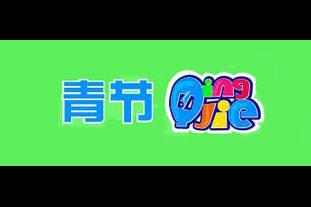 青节logo