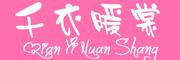 千衣暖裳logo