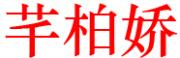 芊柏娇logo