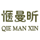 惬曼昕logo