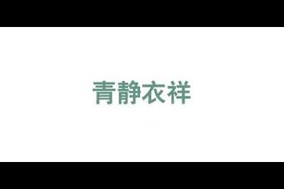青静衣祥logo