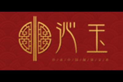 沁玉logo
