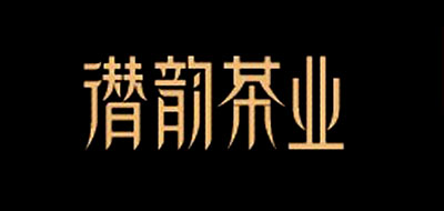 潜韵茶业logo