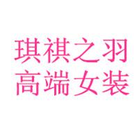 琪祺之羽logo
