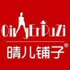 晴儿铺子logo