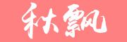 秋飘logo