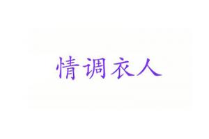 情调衣人logo